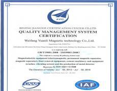 远力磁ISO9001质量体系认证证书